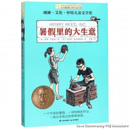 长青藤国际大奖小说书系:暑假里的大生意