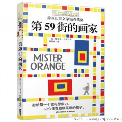 长青藤国际大奖小说书系:第59街的画家