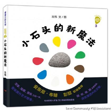 创意游戏绘本系列: 好神奇的小石头 小石头音乐互动绘本(全4册)