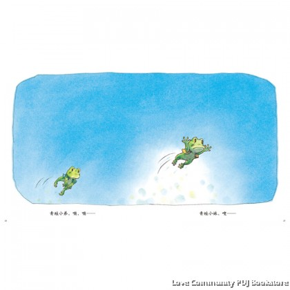 青蛙小弟和青蛙小妹系列(全4册)