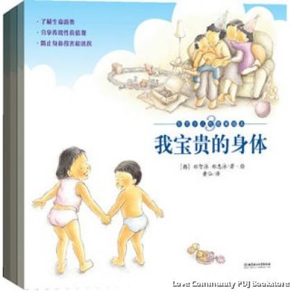东方儿童性教育绘本系列(3册)