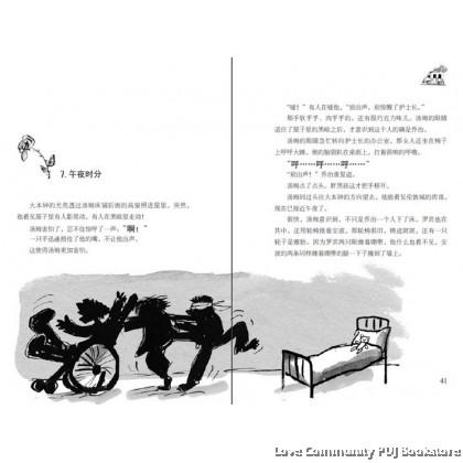 大卫少年幽默小说系列:圆梦小队的午夜计划