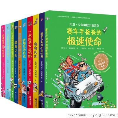 9. 翻译儿童文学