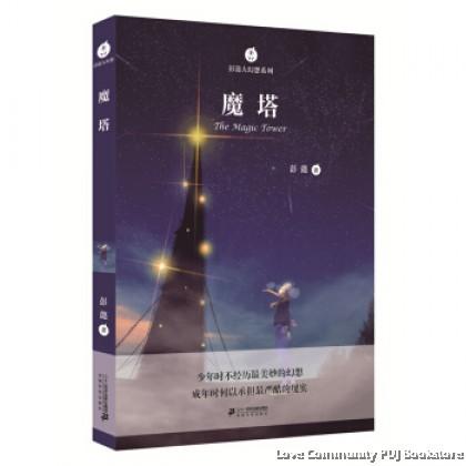 彭懿大幻想系列:魔塔