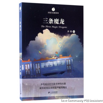 彭懿大幻想系列:三条魔龙
