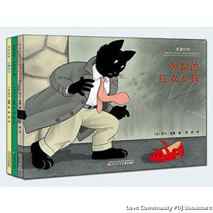 黑猫侦探系列(全3册)
