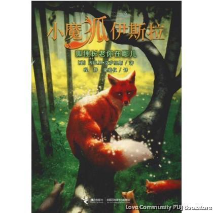 小魔狐伊斯拉系列:狐狸长老你在哪儿
