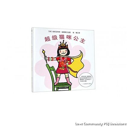 儿童创造力启蒙绘本 (全4册) (不是箱子/不是棍子/超级猫咪公主/我有一个大发现)