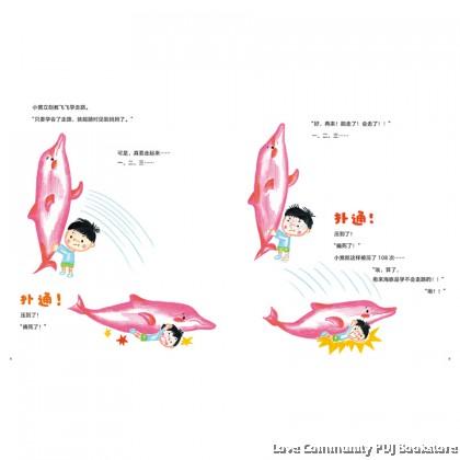 小宽,别放弃:海豚幼儿园