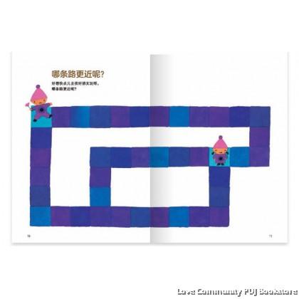 五味太郎思维游戏书(全5册)