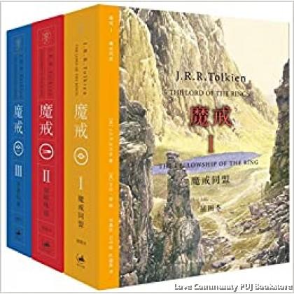 魔戒插图本(全3册)