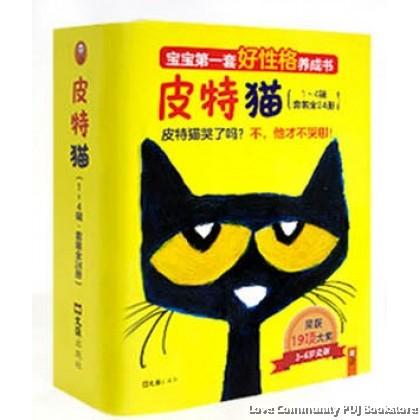 皮特猫(套装1~4辑全24册)