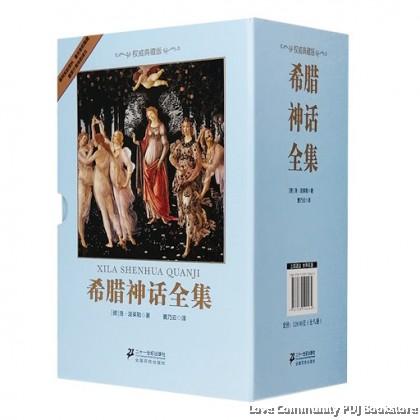 希腊神话全集(全8册)