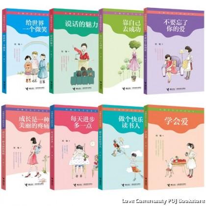 刘墉给孩子的成长书 (全8册)