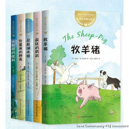 迪克动物小说(全5册)