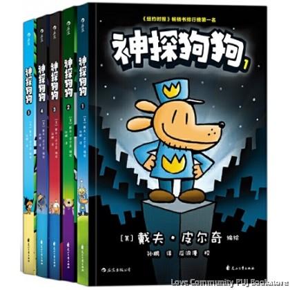 神探狗狗(全5册)