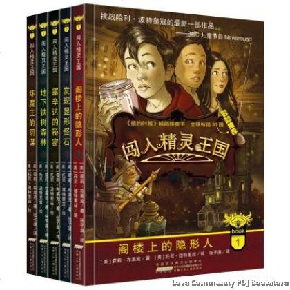闯入精灵王国系列(全5册)