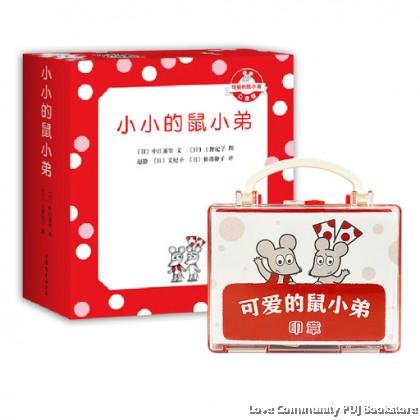 小小的鼠小弟 (可爱的鼠小弟口袋本图书5册+鼠小弟印章一盒)