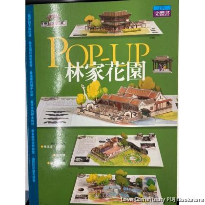 POP UP 林家花园(台)