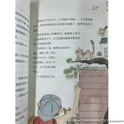淘气姐妹花:温柔的霸王龙