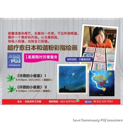 1月《许愿的小星星》| 超疗愈日本和谐粉彩指绘画