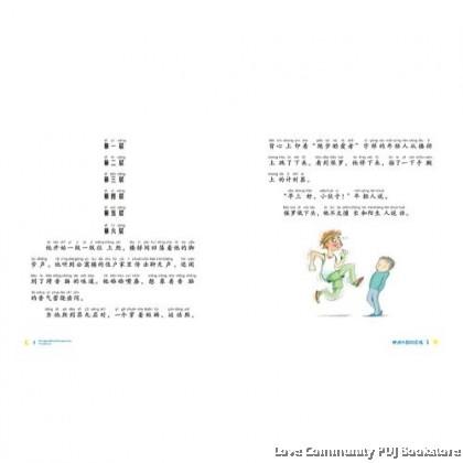 小小长青藤国际大奖小说书系 彩绘注音版:爬进月亮的男孩