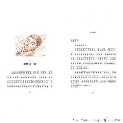 小小长青藤国际大奖小说书系 彩绘注音版:收获的季节