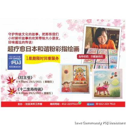 守护传统文化的故事   超疗愈日本和谐粉彩指绘画