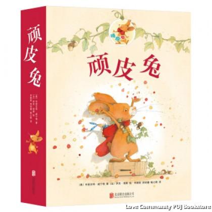 顽皮兔(全12册)
