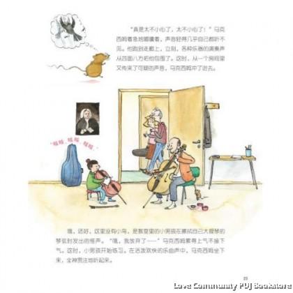 马克西姆音乐奇遇记(共4册)
