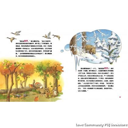 魔幻火车(全5册)