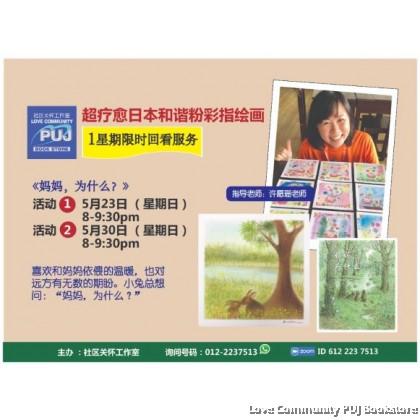 5月 《妈妈,为什么?》超疗愈日本和谐粉彩指绘画
