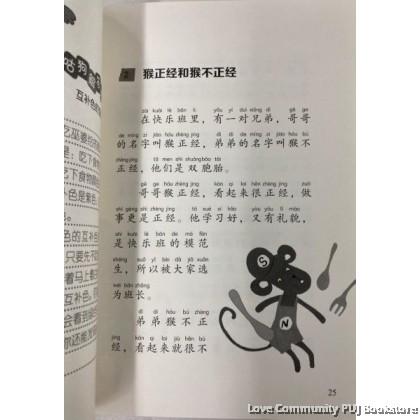 我自己读(第2辑):快乐小学运动会