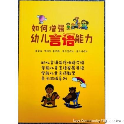 如何增强幼儿言语能力