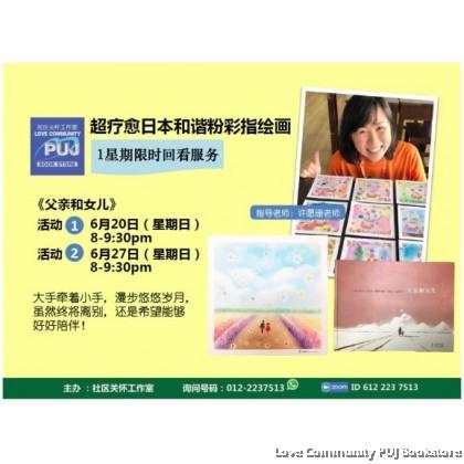 6月 《父亲和女儿》超疗愈日本和谐粉彩指绘画