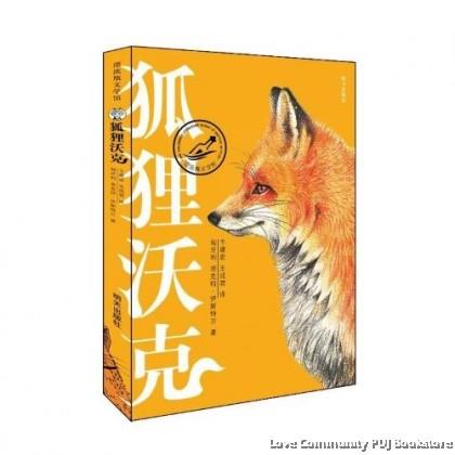 漂流瓶文学馆:狐狸沃克