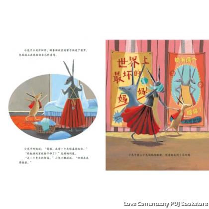 世界上最坏的妈妈:儿童安全感与幸福力培养绘本(5册)