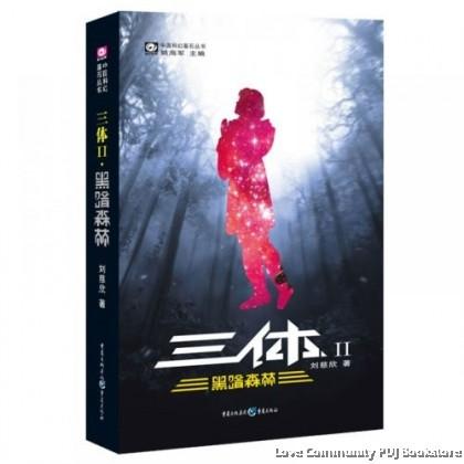 中国科幻基石丛书:三体(II)黑暗森林