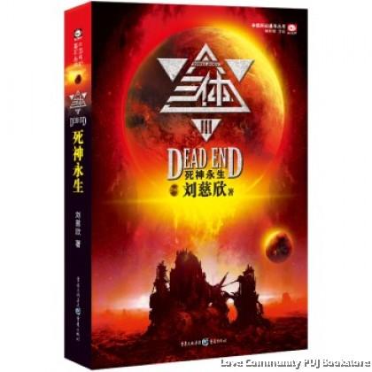 中国科幻基石丛书:三体(III)死神永生