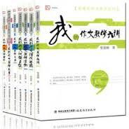 管建刚作文教学系列(全7册)