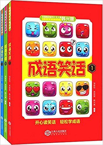 成语笑话(全3册)