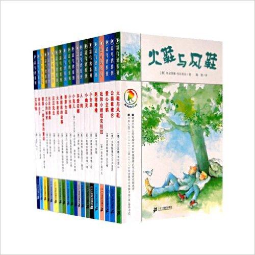 彩乌鸦翻译系列(全20册)