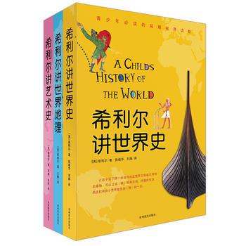 希利尔人文启蒙系列(全3册)