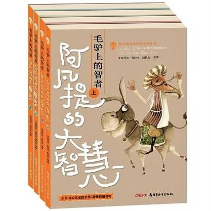 阿凡提经典故事系列丛书 (全4册)