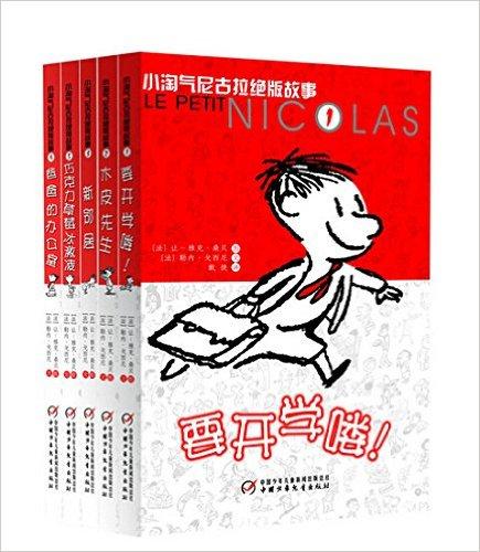 小淘气尼古拉绝版故事(全5册)
