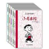 小淘气尼古拉的故事(全5册)