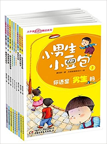 小男生小豆包(全3季 共9册)
