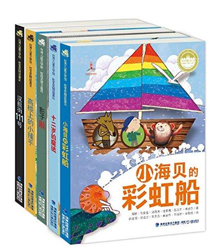 小海贝的彩虹船
