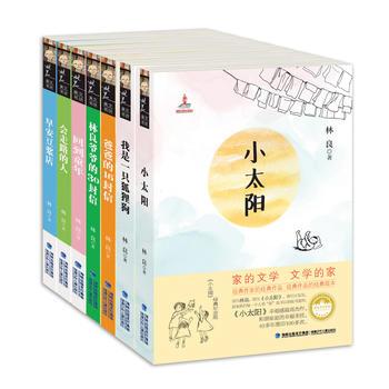 林良美文书坊(全7册)