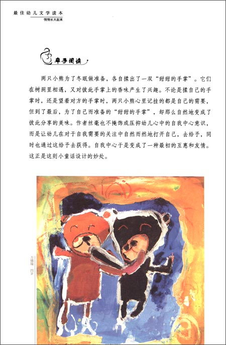 最佳幼儿文学读本(全3册)